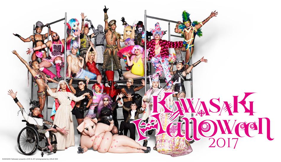 誰もが楽しめる!日本最大級のハロウィンイベント『カワサキ ハロウィン 2017』が今年も開催!