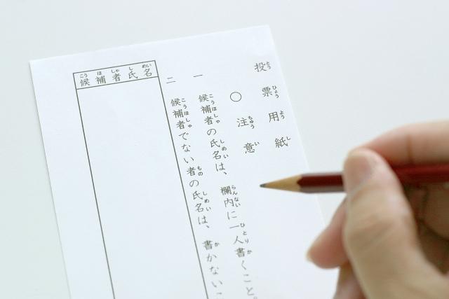 投票所入場券の性別欄を見たことある?愛知県のLGBT団体が怒った理由