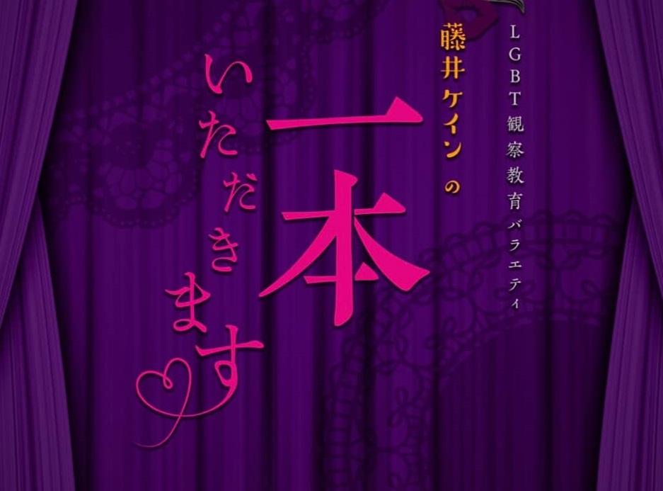 LGBT観察教育バラエティ「藤井ケインの一本いただきます」 ニコ生で放送開始